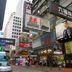 Einkaufsstraße im Mongkok-Viertel