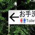 In Tokio ist das nächste stille Örtchen nie weit